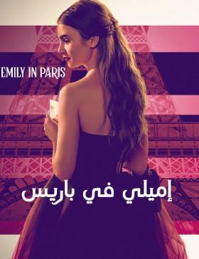 مسلسل Emily in Paris مترجم كامل