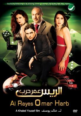فيلم الريس عمر حرب 2008 كامل HD