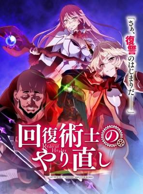 انمي Kaifuku Jutsushi no Yarinaoshi مترجم الحلقة 9