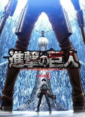 انمي Attack on Titan الموسم الثالث مترجم