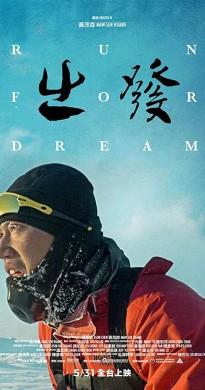 فيلم Run for dream 2019 مترجم اون لاين