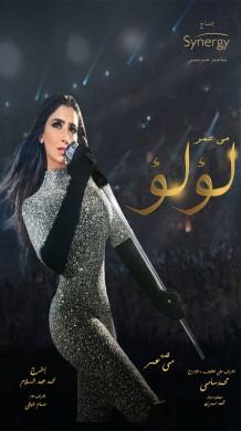 مسلسل لؤلؤ الحلقة 27 السابعة والعشرون
