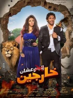 فيلم البس عشان خارجين 2016 كامل HD