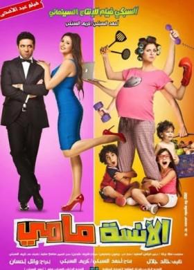 فيلم الانسة مامي 2012 كامل HD