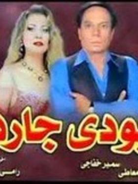 مشاهدة مسرحية بودي جارد كاملة HD