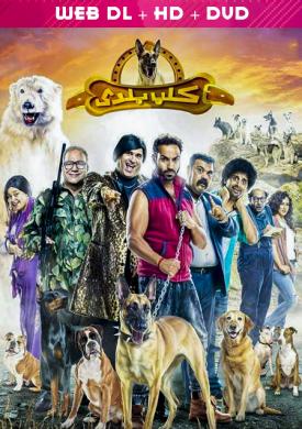 مشاهدة فيلم كلب بلدى 2016 كامل HD