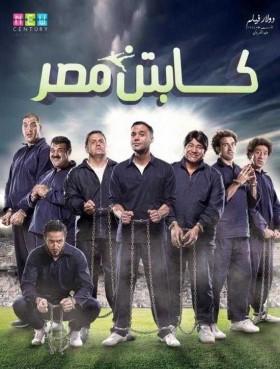 فيلم كابتن مصر 2015 كامل HD