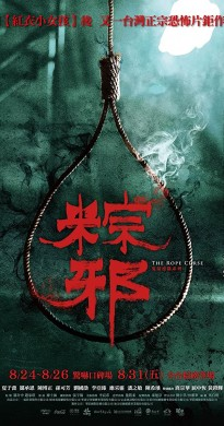 فيلم The Rope Curse 2018 مترجم اون لاين
