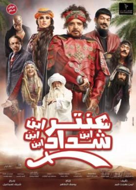 فيلم عنتر ابن ابن ابن ابن شداد 2017 كامل HD