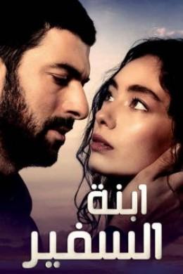 مسلسل ابنة السفير 2 الحلقة 53 مدبلجة للعربية