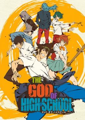 انمي The God of High School الحلقة 2 الثانية مترجمة