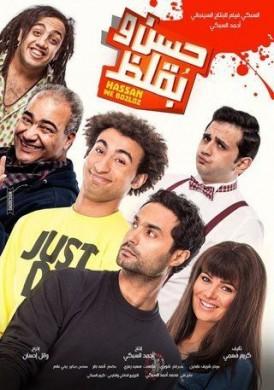 فيلم حسن وبقلظ 2016 كامل HD