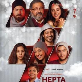مشاهدة فيلم هيبتا 2016 HD كامل