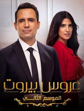 مشاهدة مسلسل عروس بيروت 2 الحلقة 72 اون لاين