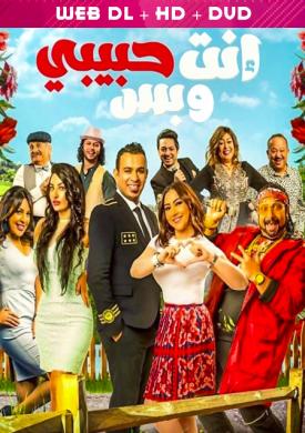 فيلم انت حبيبي وبس 2019 كامل HD