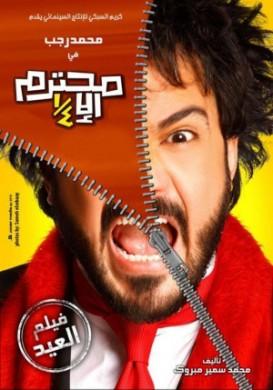 فيلم محترم إلا ربع 2010 كامل HD